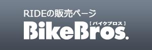バイクブロスRIDEページ