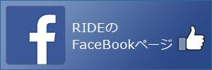 RIDEのFaceBookページ