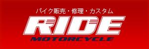 RIDEホームページ